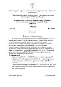 prikas020109